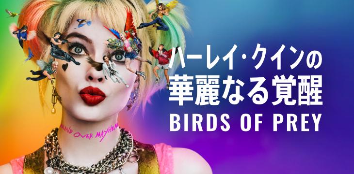 「ハーレイ・クインの華麗なる覚醒 BIRDS OF PREY」のあらすじと無料で視聴する方法!