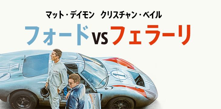 伝説の実話映画「フォードVSフェラーリ」はどんな映画?無料で見る方法とは!?
