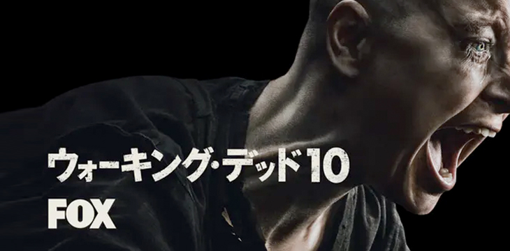 『ウォーキング・デッド』シーズン10後半(第9話以降)配信情報!
