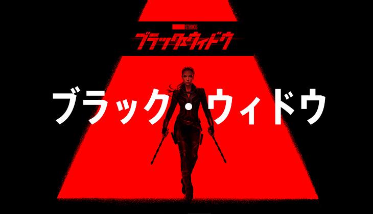 マーベル映画の最新作『ブラック・ウィドウ』のネタバレ無しのあらすじと感想