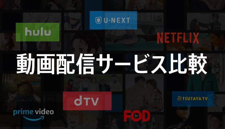 映画・海外ドラマ見放題の動画配信サービス比較してみた
