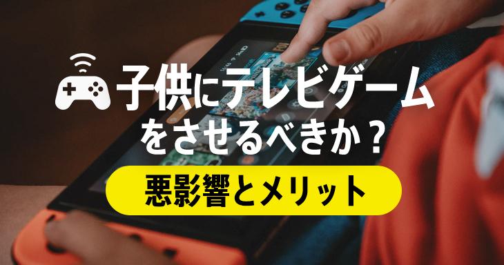 子供にテレビゲームをさせるべきか?「悪影響とメリット」と「ルール決め」