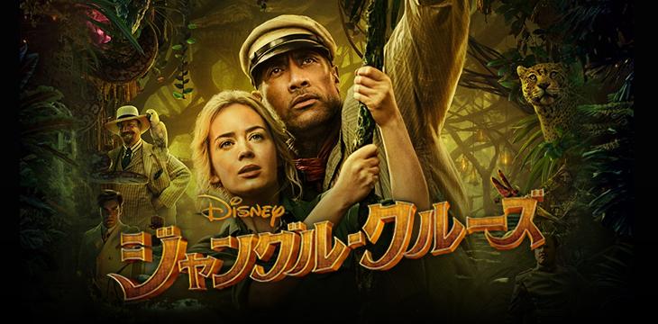 映画『ジャングル・クルーズ』のあらすじと感想をネタバレなしで
