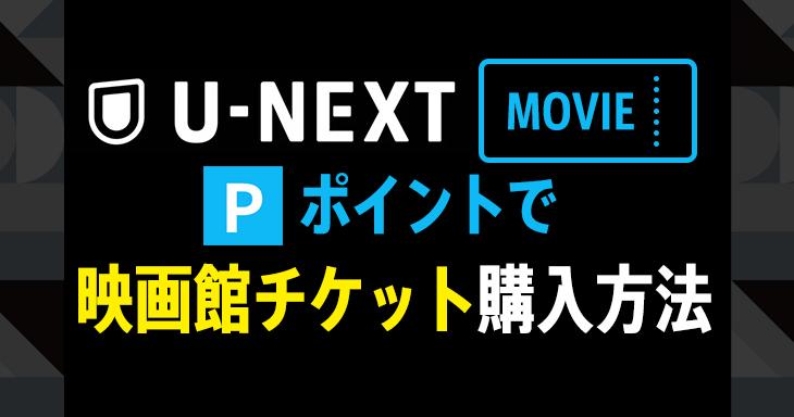 U-NEXTポイントで「映画館のチケットを」お得に購入する方法!
